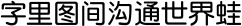 DFP Yuan Simplified Chinese W 7 font detailed sample