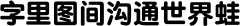 DFP Yuan Simplified Chinese W 9 font detailed sample