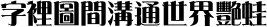 DF Ya Song Traditional Chinese HK-W 9 font detailed sample