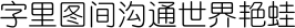 DF Yuan Simplified on Traditional Chinese GB 5 HK-W 3 font detailed sample