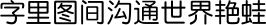 DF Yuan Simplified on Traditional Chinese GB 5 HK-W 5 font detailed sample