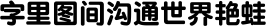 DF Yuan Simplified on Traditional Chinese GB 5 HK-W 9 font detailed sample