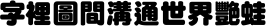 DF Yuan Traditional Chinese HK-W 12 font detailed sample