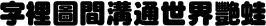 DF Yuan Traditional Chinese HK-W 14 font detailed sample