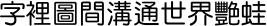 DF Yuan Traditional Chinese HK-W 5 font detailed sample