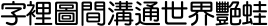 DF Yuan Traditional Chinese HK-W 7 font detailed sample