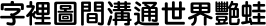 DF Yuan Traditional Chinese HK-W 8 font detailed sample