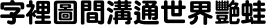 DF Yuan Traditional Chinese HK-W 9 font detailed sample