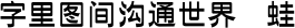 DF YaYi Simplified Chinese GB-W 6 font detailed sample