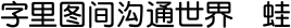 DF Yuan Simplified Chinese GB-W 7 font detailed sample