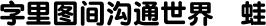 DF Yuan Simplified Chinese GB-W 9 font detailed sample