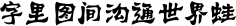 HY Yan Ling Simplified Chinese J font detailed sample