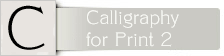 Calligraphy for Print 2 Value Pack